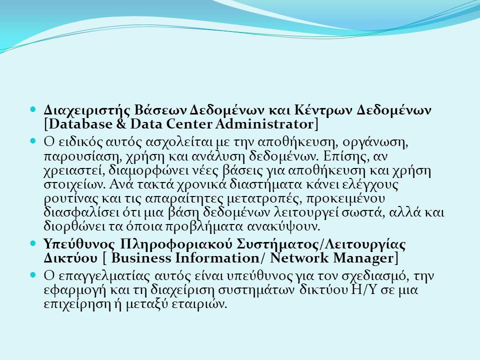 Διαχειριστής Βάσεων Δεδομένων και Κέντρων Δεδομένων [Database & Data Center Administrator]